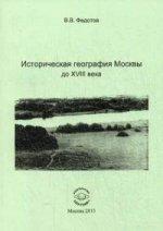 Историческая география Москвы до 18 века