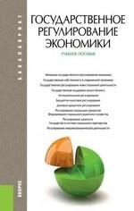Государственное регулирование экономики (для бакалавров). Учебное пособие