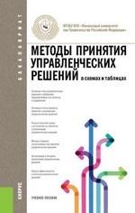 Методы принятия управленческих решений. В схемах и таблицах (для бакалавров). Учебное пособие