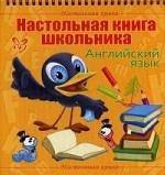Т. С. Комарова. Настольная книга школьника.Английский язык