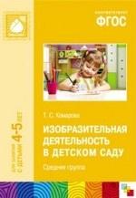 Изобразительная деятельность в детском саду. Средняя группа. Для занятий с детьми 4-5 лет. ФГОС