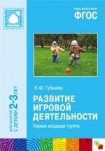 Развитие игровой деятельности. Первая младшая группа. Для занятий с детьми 2-3 лет. ФГОС