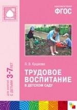 Книга Нравственно-трудовое воспитание в детском саду. Для работы с детьми 3-7 лет. Пособие для педагогов дошкольных учреждений