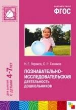 Познавательно-исследовательская деятельность дошкольников. Для занятий с детьми 4-7 лет. ФГОС