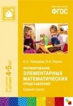 Формирование элементарных математических представлений. Средняя группа. Для занятий с детьми 4-5 лет. ФГОС