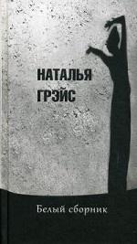 Белый сборник