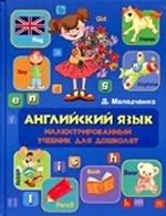 Английский язык. Иллюстрированный учебник для дошколят