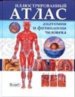 Иллюстрированный атлас анатомии и физиологии чел-к