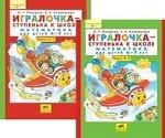 Игралочка-ступенька к школе. Математика для детей 6-7 лет. Часть 4. В 2-х книгах (4-1 и 4-2). Рабочая тетрадь