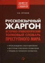 Русскоязычный жаргон. Словарь преступного мира