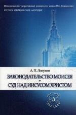 Законодательство Моисея. Суд над Иисусом Христом. Вавилонский царь правды Аммураби