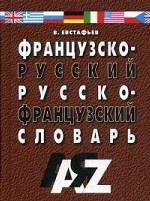ФР-Р, Р-ФР словарь. 25 000 слов