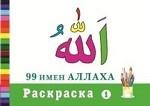 99 имен Аллаха. Раскраска 1