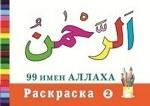 99 имен Аллаха. Раскраска 2