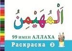 99 имен Аллаха. Раскраска 3