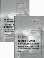 Теория, расчет и проектирование авиационных двигателей и энергетических установок. В 2 кн. 3-е изд