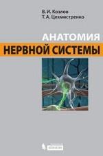 Анатомия нервной системы. Учебное пособие для студентов