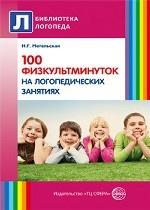 Метельская Наталия Геннадьевна. 100 физкультминуток на логопедических занятиях. Методическое пособие 150x210