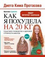 Скачать Диета Кима Протасова. Как я похудела на 20 кг. Пошаговое руководство к здоровой стройности навсегда бесплатно