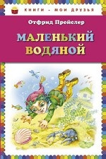 Маленький Водяной (пер. Ю. Коринца, ил. О. Ковалёвой)