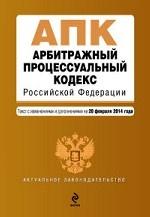 Арбитражный процессуальный кодекс Российской Федерации : текст с изм. и доп. на 20 февраля 2014 г