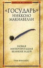 """Государь"" Никколо Макиавелли"