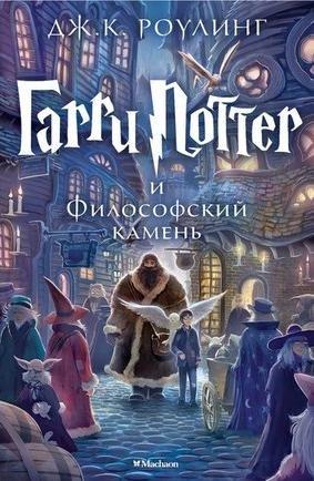 Гарри Поттер и Философский камень (+ эксклюзивная стерео-варио открытка в подарок)