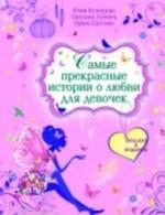 Самые прекрасные истории о любви для девочек (+ подарок)