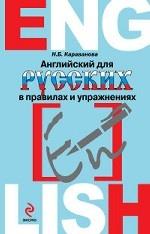 Скачать Английский для русских в правилах и упражнениях бесплатно
