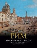Рим. Биография города