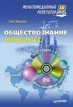 Обществознание: полный курс. Мультимедийный репетитор (+CD). 2-е изд