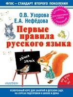 Скачать Первые правила русского языка бесплатно