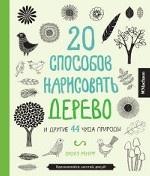 20 способов нарисовать дерево
