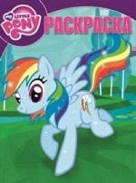 My Little Pony. Раскраска