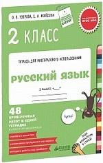 Русский язык 2кл. 48 проверочных работ. Тетрадь