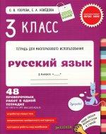 Русский язык 3кл. 48 проверочных работ. Тетрадь