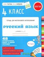 Русский язык 4кл. 48 проверочных работ. Тетрадь