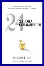 Роберт Грин. 24 закона обольщения 150x225