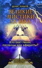Денис Лобков. Великие мистики XX века. Кто они - гении, посланцы или аферисты?