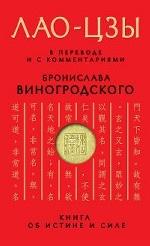 Книга об истине и силе. Лао-Цзы в переводе Б. Виногродского