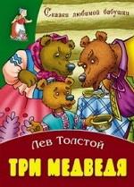 Скачать И. Сказки любимой бабушки. Три медведя. Русская народная сказка бесплатно
