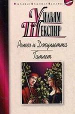 Ромео и Джульетта. Гамлет. Шекспир У
