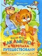 Как Львенок и Черепаха путешествовали