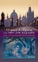 10 дней в Праге или сто лет разлуки