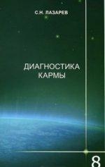 Д. О. Силлов. Диагностика кармы (кн. 8) Диалог с читателями 2-е