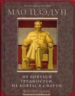 Великий кормчий Мао Цзэун. Не бояться трудностей, не бояться смерти