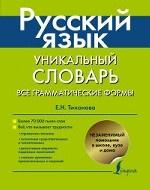 Е. Н. Тихонова. Русский язык. Уникальный словарь. Все грамматические формы