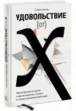Скачать Удовольствие от x. Увлекательная экскурсия в мир математики от одного из лучших преподавателей в мир бесплатно Стивен Строгац