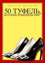 Скачать 50 туфель, которые изменили мир бесплатно