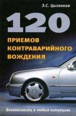 ВШВМ.120 приемов контраварийного вождения